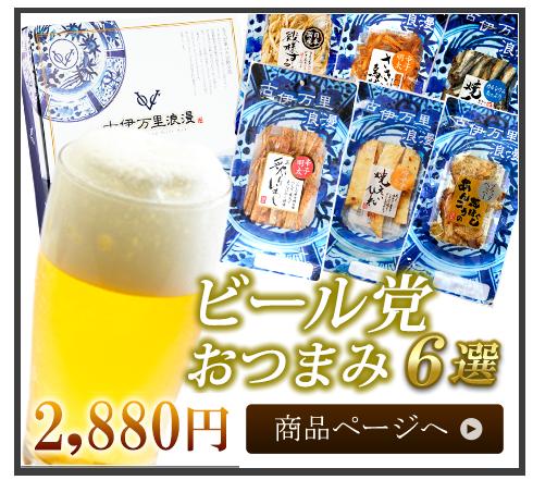 ビール党おつまみプチパック6選