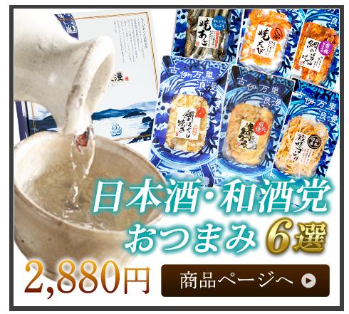 日本酒・焼酎党プチパック6選