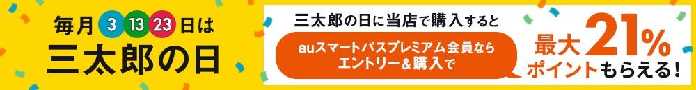 三太郎の日キャンペーン