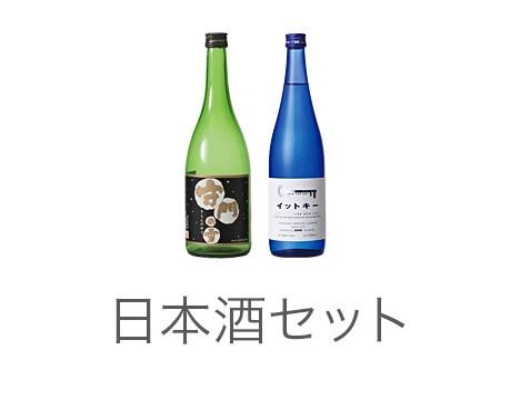 日本酒セット