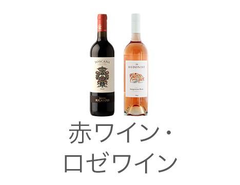赤ワイン・ロゼワイン