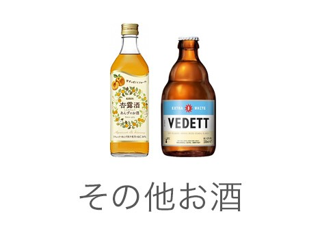 その他お酒