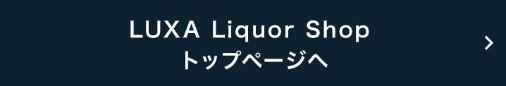 LUXA Liquor Shop トップページへ
