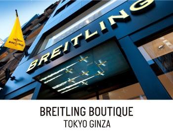 ブライトリングブティック東京