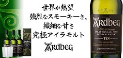アードベッグ 10年 700ml 46% ARdbEG Aged 10 Years 700ml