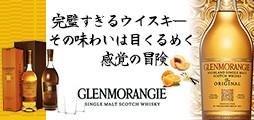 グンレモーレンジ 18年 700ml & グンレモーレンジ オリジナル 700ml 石塚硝子 薄つくりタンブラー12oz 360ml×3脚セット GLENMORANGIE 10 Original 700ml