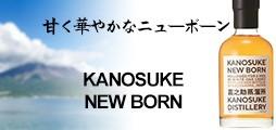 嘉之助 ニューボーン 2018 KANOSUKE NEW BORN 2018