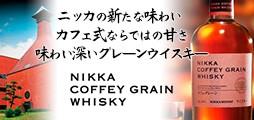 ニッカ カフェグレーン 700ml 45% 正規品