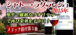 シャトー・ラグランジュ 2015年 メドック格付第3級 750ml (フランス ボルドー サンジュリアン 赤ワイン)