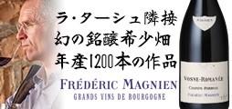 ヴォーヌ・ロマネ オー・シャン・ペルドリ 2016年 フレデリック・マニアン Vosne Romanee Aux Champs Perdrix 2016