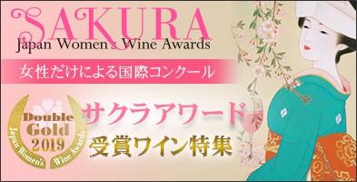 SAKURAアワード2019金賞受賞ワイン特集