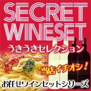 当店イチオシのワインをセレクトしたシークレットワインセットシリーズ!各シーンに合わせて厳選!