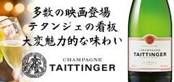 シャンパン テタンジェ ブリュット レゼルヴ 箱入り 正規 750ml (フランス シャンパーニュ 白) Champagne TAITTINGER Brut Reserve BOX