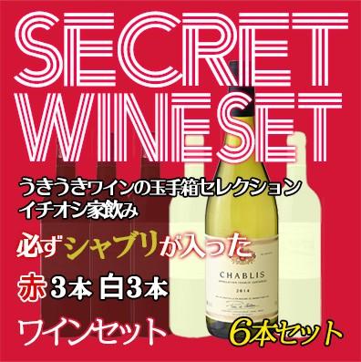 うきうきワインの玉手箱イチオシ家飲みワインセット
