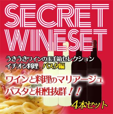 うきうきワインの玉手箱イチオシ料理 パスタ編ワインセット