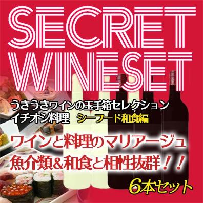 うきうきワインの玉手箱イチオシ料理 シーフード和食編ワインセット