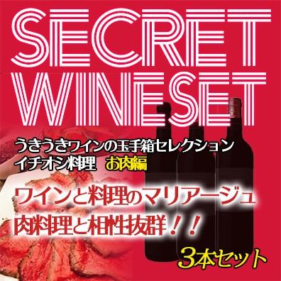 うきうきワインの玉手箱イチオシ料理 お肉編ワインセット