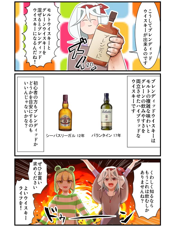 モルトウイスキー