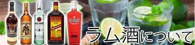 ラム酒について