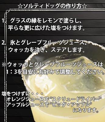 ソルティドッグ 作り方