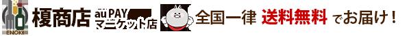 榎商店 洋酒の販売専門店 au PAY マーケット店