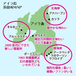 アイラ島蒸留所マップ