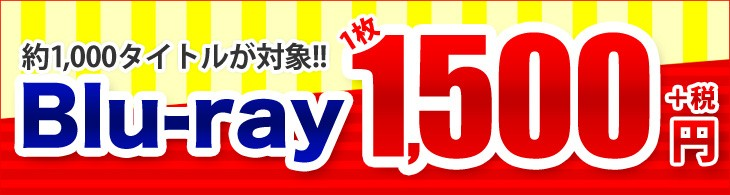 Blue-ray1枚1,500円+税