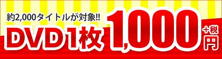 DVD1枚1000円+税