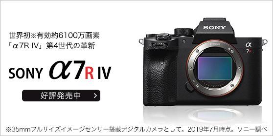 SONY α7R IV 好評発売中