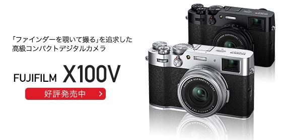 フジフイルム X100V 好評発売中