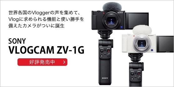 ソニー VLOGCAM ZV-1 好評発売中