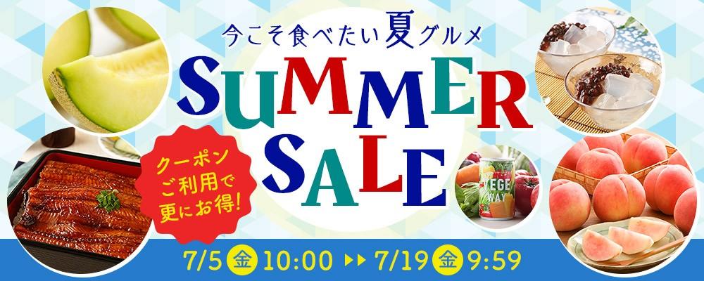 今こそ食べたい夏グルメ SUMMER SALE