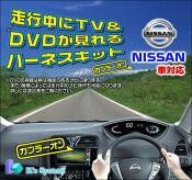 Good!・NaviforNISSAN【TVN-042】