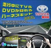 トヨタ純正ナビNHZA-W59G/NHZN-W59G/NHDT-W59G走行中にテレビが見れるキット