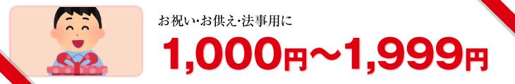 1,000円以上1,999円