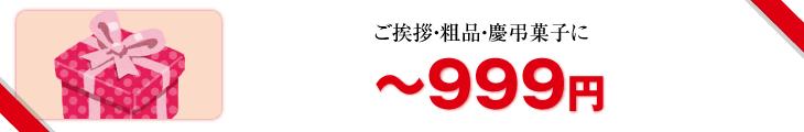 ?999円