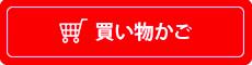 買い物かご|新潟せんべい・おかきの通販専門店 みゆき堂本舗 ワウマ店