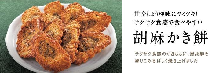 『胡麻かき餅』