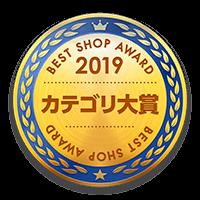 2019年カテゴリ大賞受賞