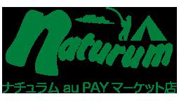 ナチュラム au PAYマーケット