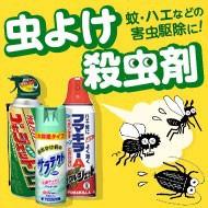 虫除け・殺虫剤
