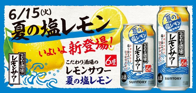 夏の塩レモン