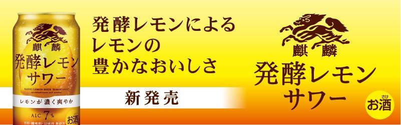 キリン 発酵レモン