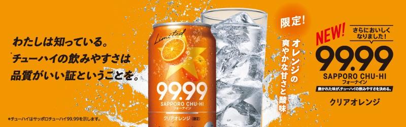フォーナインクリアオレンジ