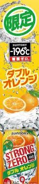 196 ダブルオレンジ