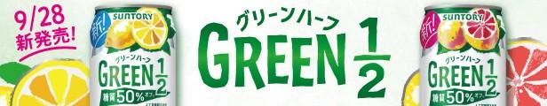 グリーンハーフ