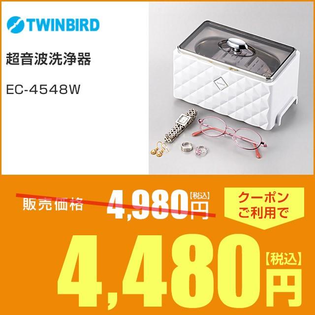 超音波洗浄器 EC-4548W