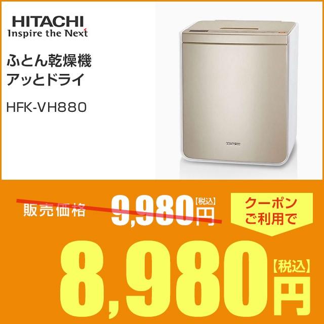 ふとん乾燥機 アッとドライ HFK-VH880