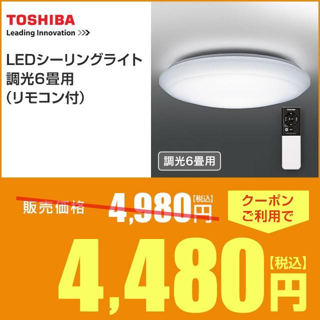LEDシーリングライト 調光6畳用(リモコン付)