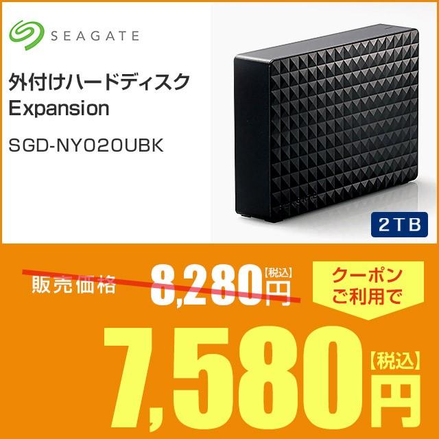 外付けハードディスクExpansion SGD-NY020UBK